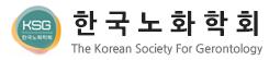 한국노화학회